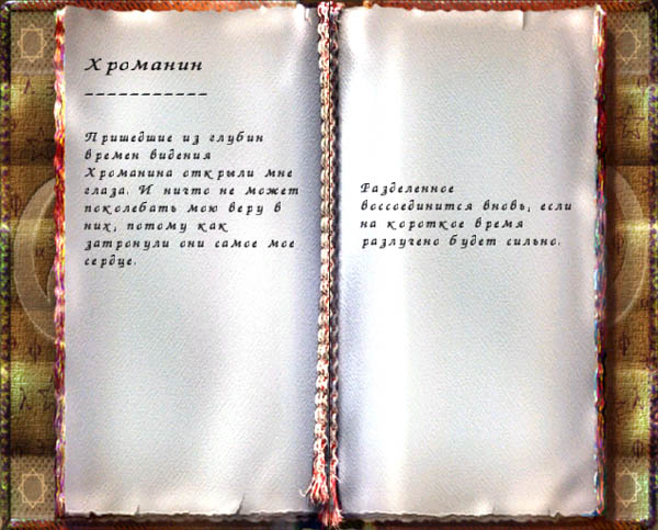 Хроманин